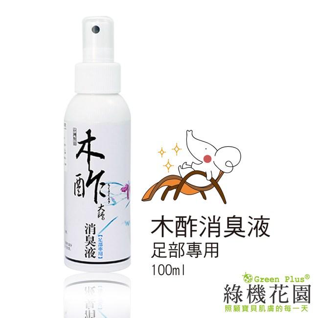 【綠機花園】天然木酢大師消臭液《足部專用》100ml