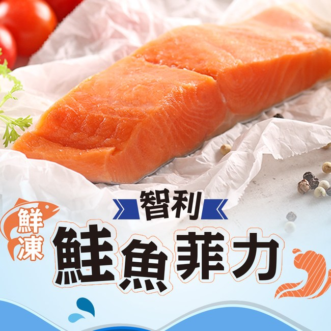 【愛上新鮮】鮮凍智利鮭魚菲力6包組(180g±10%/包)