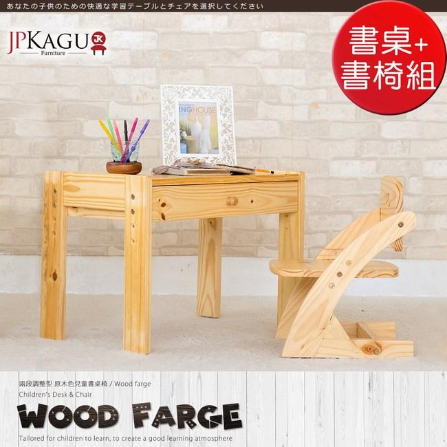 JP Kagu嚴選 DIY兒童兩段調整型原木色書桌+可調式書椅組