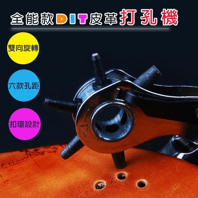 金德恩 台灣製造 全能款DIY皮革打孔機