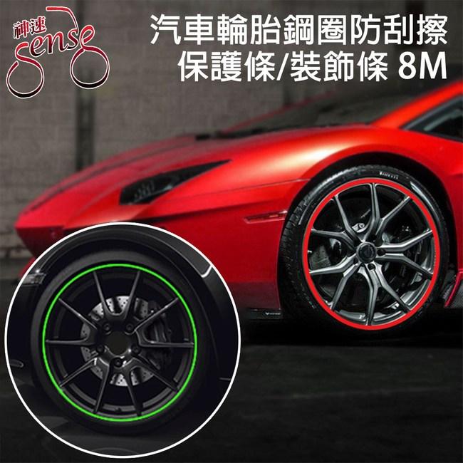 Sense神速 汽車輪胎鋼圈防刮擦保護條/裝飾條 綠/8M