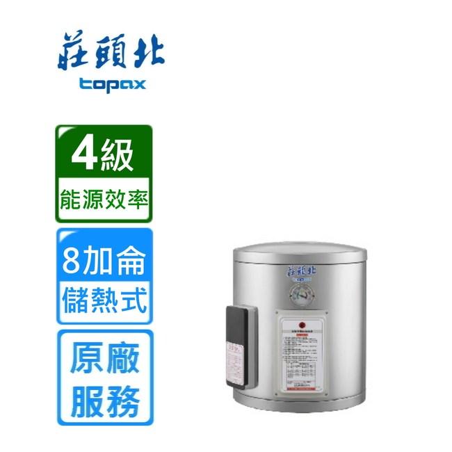 【莊頭北】TE-1080 儲熱式電熱水器(8加侖-直掛式)