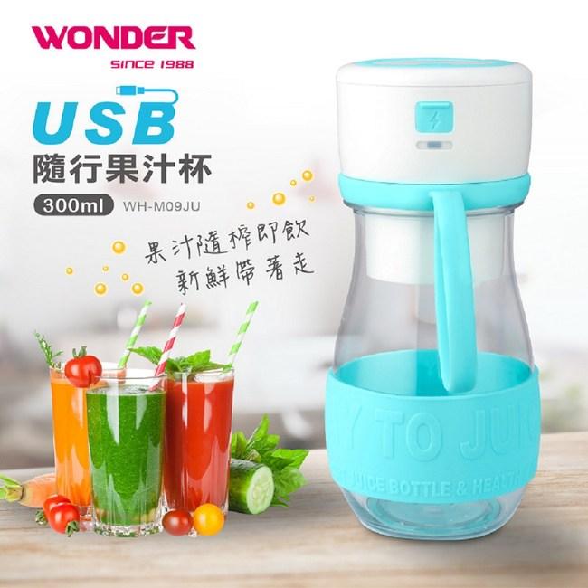 【WONDER 旺德】USB隨行果汁杯(WH-M09JU)WH-M09JU