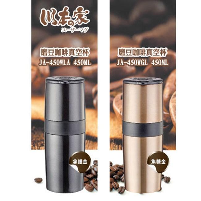 川本家 304不銹鋼魔豆咖啡真空杯 JA-450W