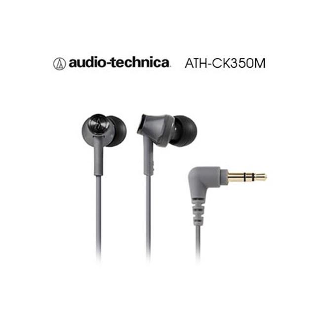 鐵三角 ATH-CK350M 灰色 光澤耀眼十色 高音質聆聽