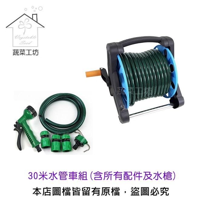30米水管車組 (含所有配件及七段式水槍)台灣製品