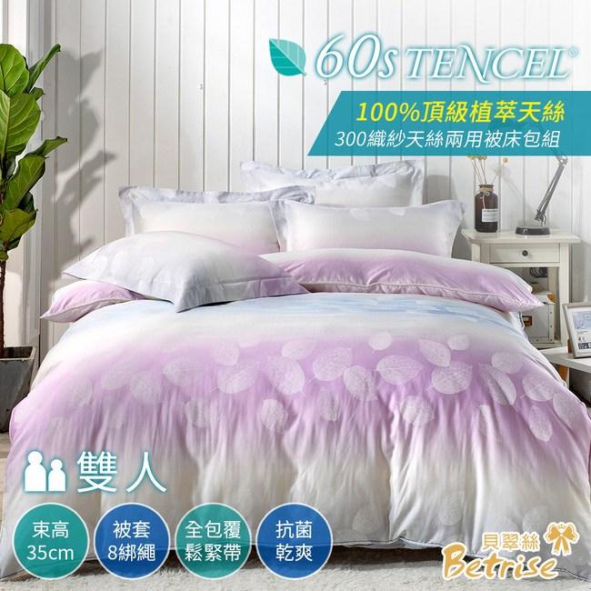 【Betrise葉末】雙人300織紗100%天絲四件式兩用被床包組