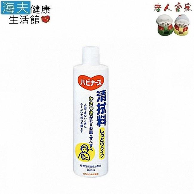 【老人當家 海夫】PIGEON 貝親 滋潤型 肌膚清拭液400ml 日