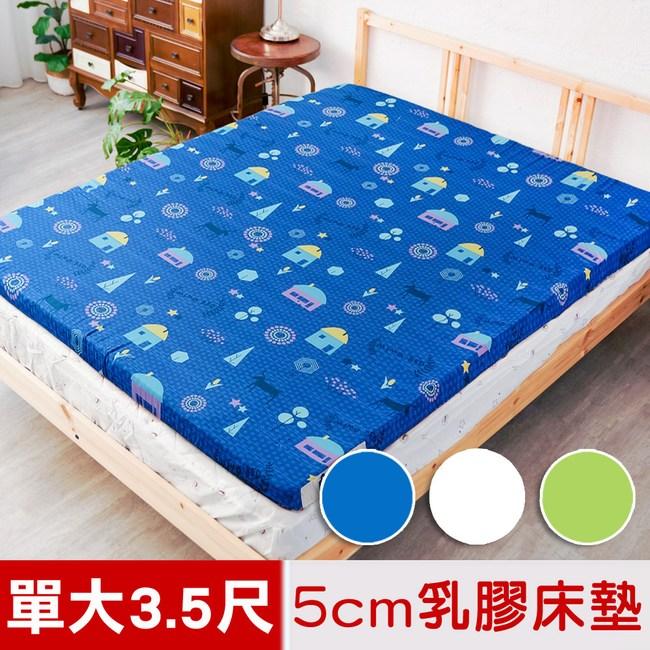 【米夢家居】夢想家園-雙面精梳純棉天然乳膠床墊5公分-單人加大3.5尺深夢藍