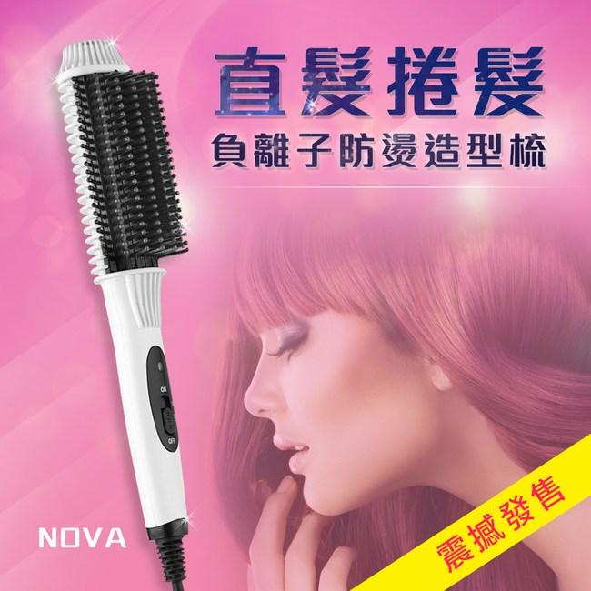 【NOVA】直髮捲髮。負離子防燙造型梳/隨機出貨