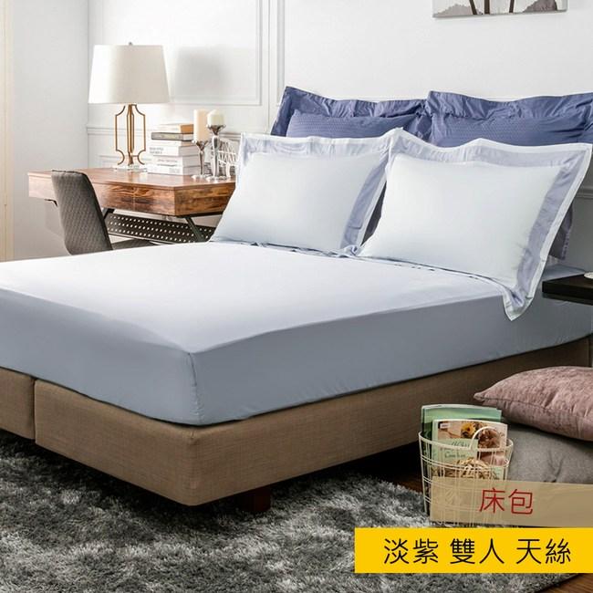 HOLA 雅緻天絲素色床包 雙人 淡紫