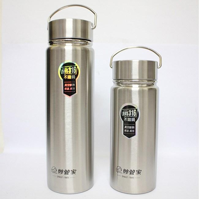 妙管家1+1內膽316真空運動瓶HKVC-750+HKVC-550