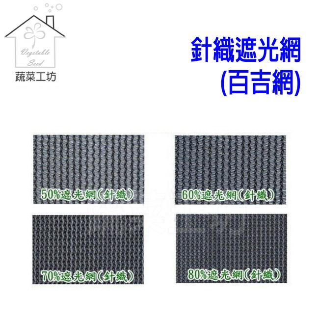60%針織遮光網(百吉網)-8尺*30米