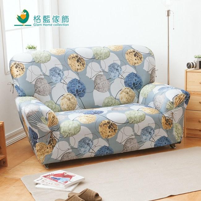 【格藍傢飾】貝娜彈性沙發套-3人