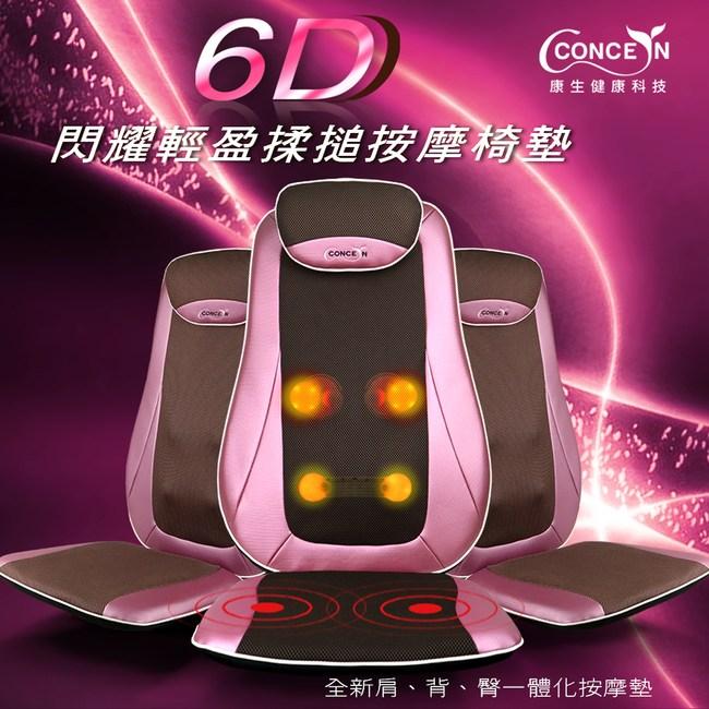 【Concern康生】6D閃耀輕盈揉搥按摩椅墊-玫瑰紫