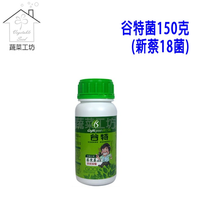 谷特菌150克(新蔡18菌)