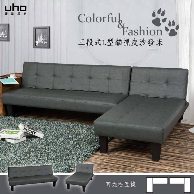 【UHO】哈姆丸太郎-L型貓抓皮沙發床 運費另計冰雪藍