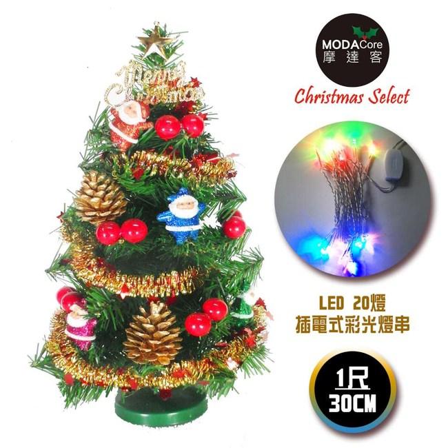 摩達客 台灣製1尺裝飾綠色聖誕樹(聖誕老人紅果系)+LED20燈彩光插電式*1