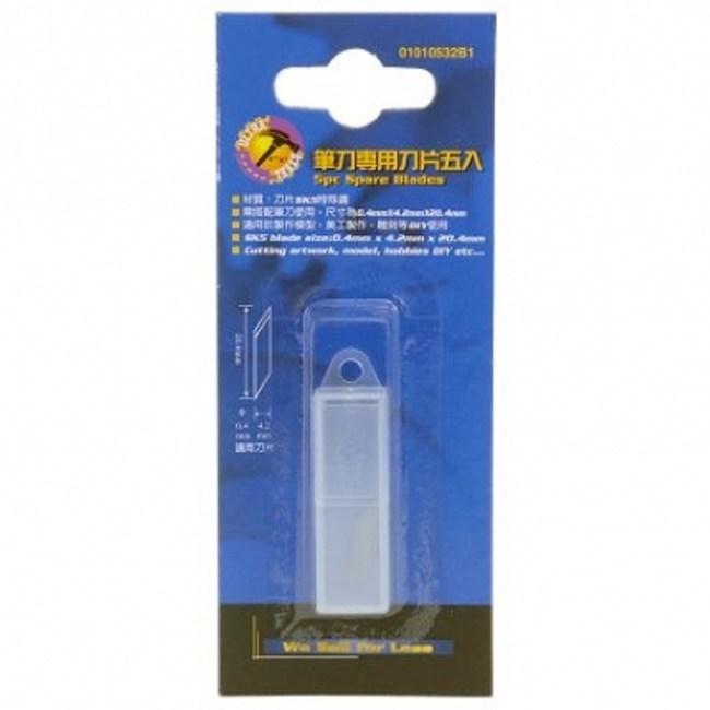筆刀刀片-5入 (適用0.4mm)
