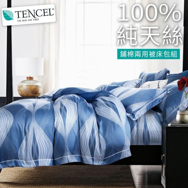 【BELLE VIE】40支純天絲雙人特大床包兩用被四件組-波特利