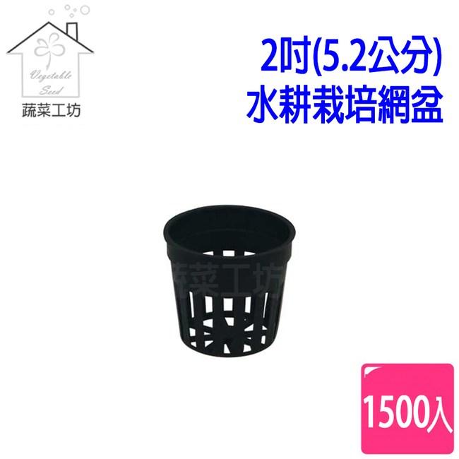 2吋(5.2公分)水耕栽培網盆(水草栽培盆)1500個/組(黑色)