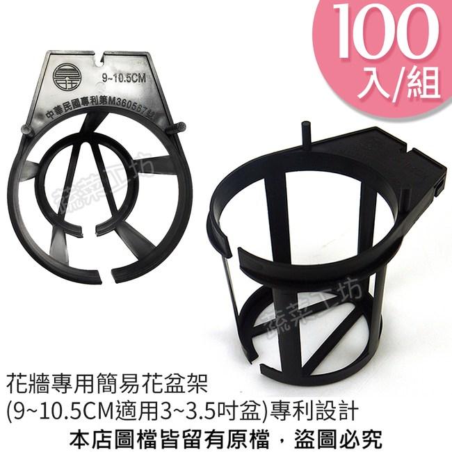 花牆專用簡易花盆架100入/組(9~10.5CM適用3~3.5吋盆)