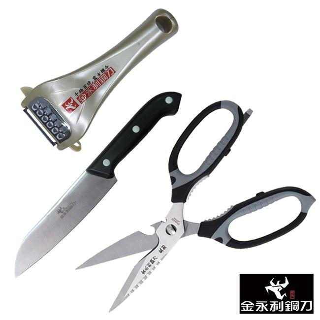 【金永利鋼刀】多功能料理剪刀+小水果刀+刨刀三件組
