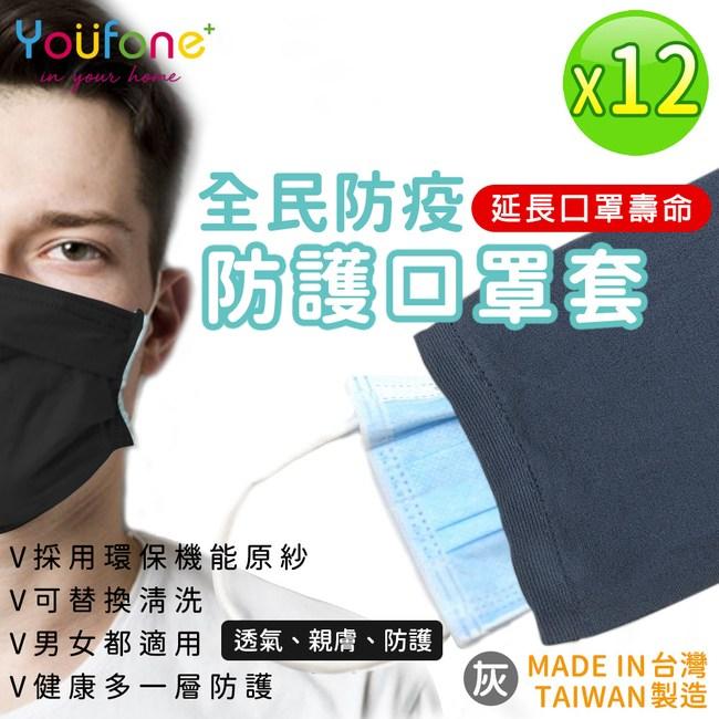 【YOUFONE】涼感防臭防護口罩套(黑/灰)-12入組灰色