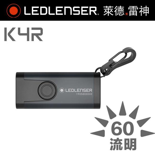 德國 Ledlenser K4R 充電式鑰匙圈型手電筒K4R