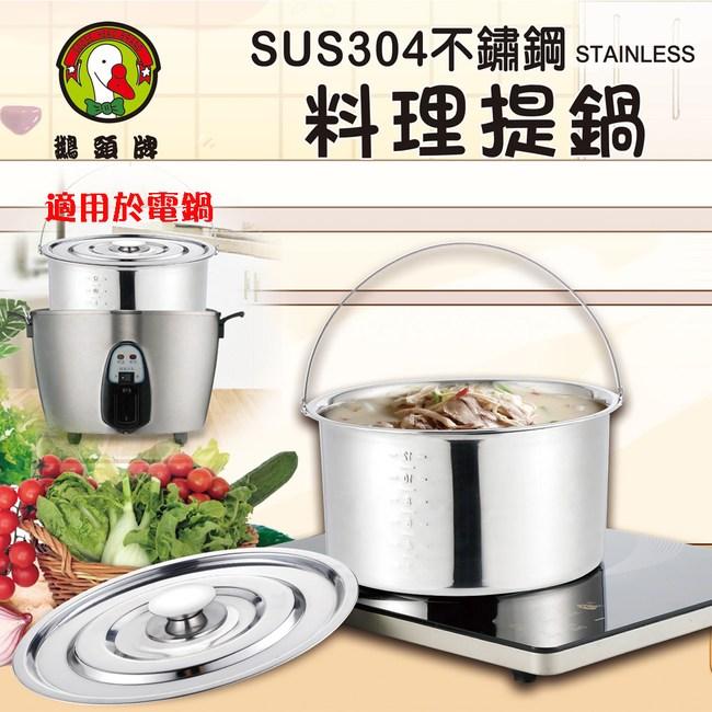 鵝頭牌 304不鏽鋼料理提鍋4.3L(適用於電鍋) CI-4.3T