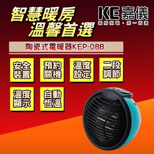 【HELLER 嘉儀】輕巧型PTC陶瓷電暖器 KEP-08藍色