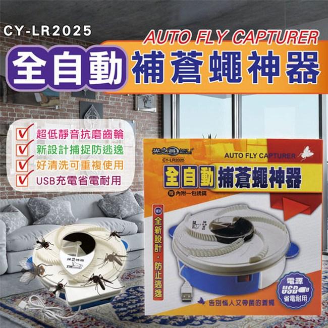 全自動補蒼蠅神器USB電源式 (CY-LR2025)
