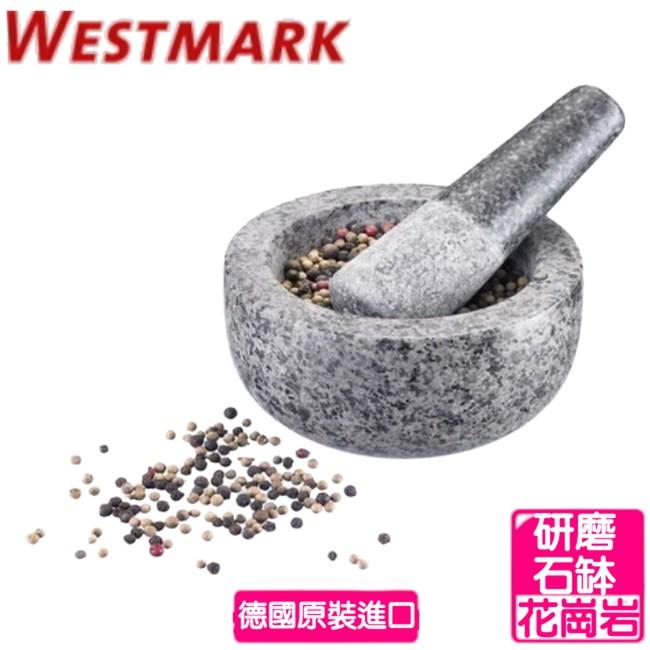 【德國WESTMARK】Mortar 花崗岩石缽內徑10公分深7公分