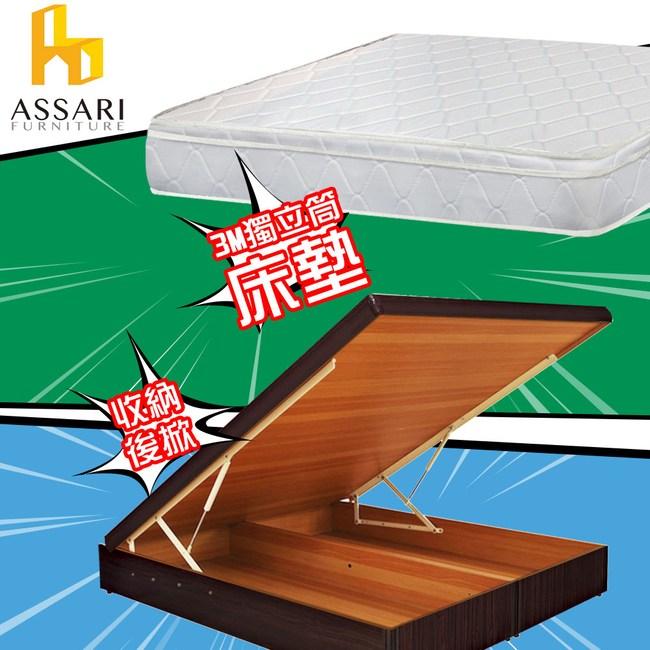 ASSARI-房間組二件(後掀+3M三線獨立筒)單大3.5尺柚木