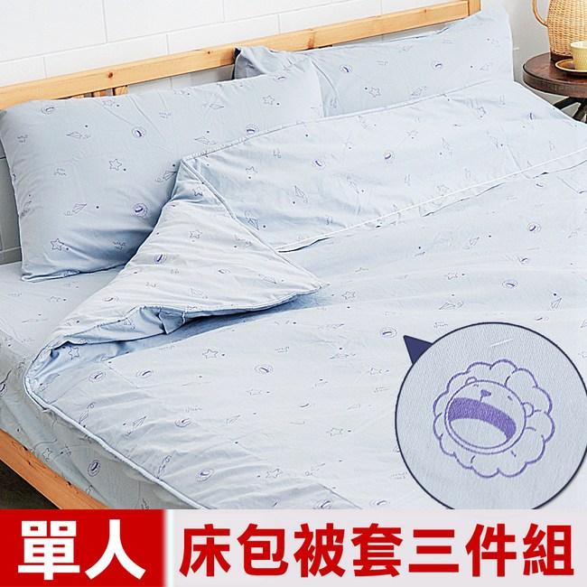【奶油獅】星空飛行-美國抗菌純棉床包兩用被套三件組(灰)單人3.5尺
