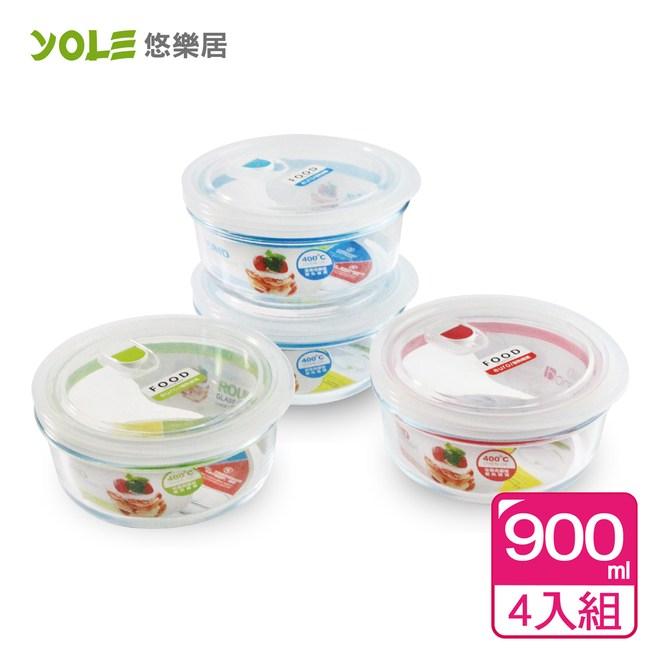 【YOLE悠樂居】氣閥耐熱玻璃保鮮盒-圓形900ml(4入)
