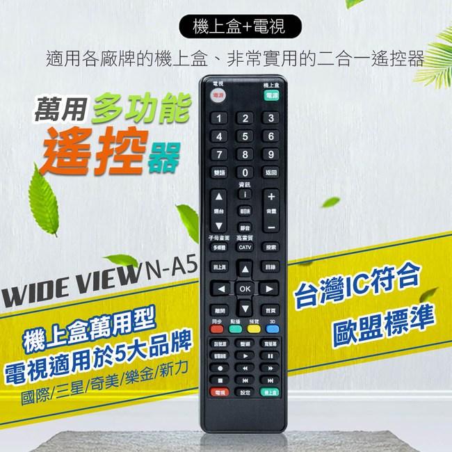 【WIDE VIEW】電視及機上盒2合1萬用遙控器(N-A5)