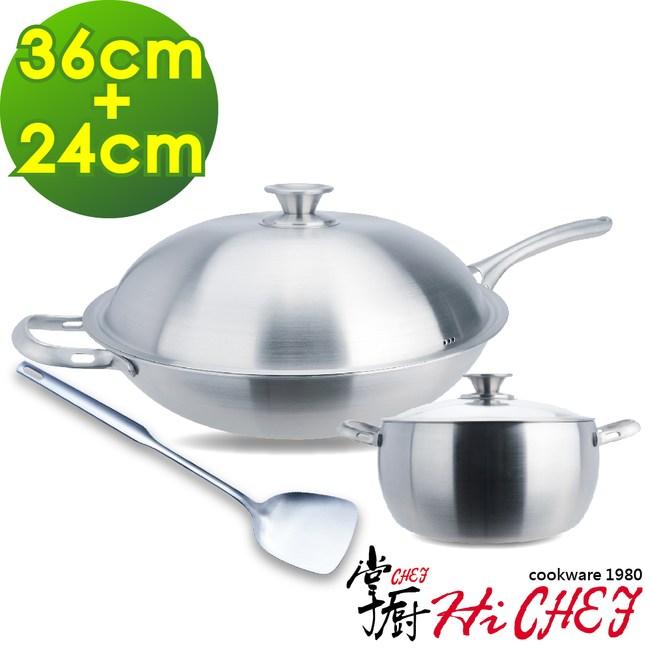 《掌廚HiCHEF》316不鏽鋼 七層複合金雙鍋組_36cm+24cm
