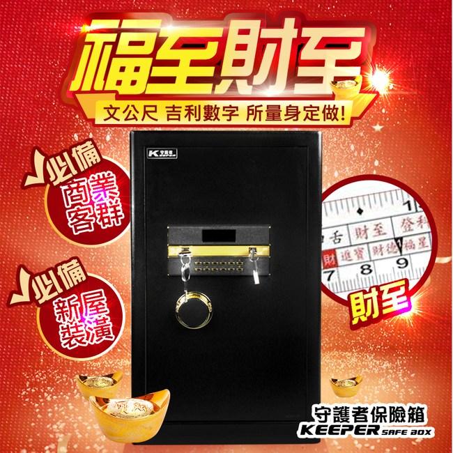 【守護者保險箱】保險箱 保險櫃 雙鑰匙 雙層空間 招財 69DI-黑色黑色