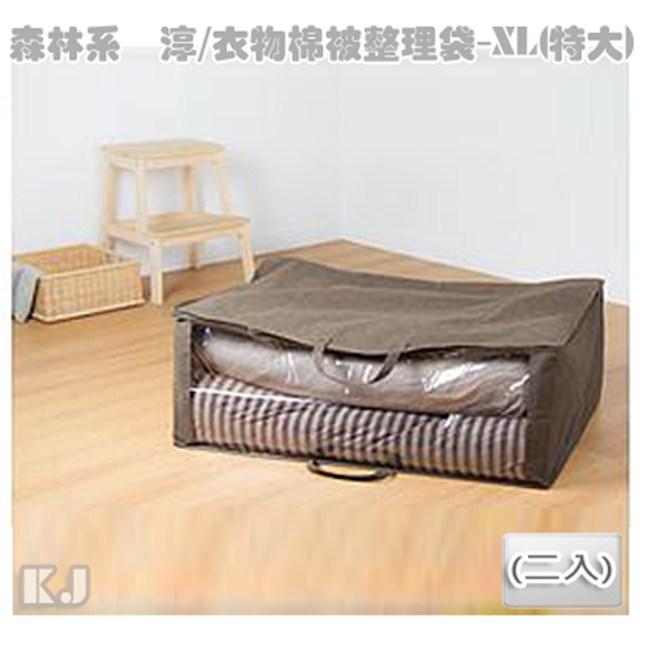 【森林系】淳.衣物棉被整理袋(特大)(二入)