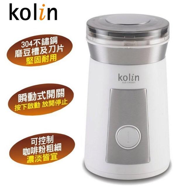 Kolin 歌林 #304不鏽鋼電動磨豆機 KJE-LNG601