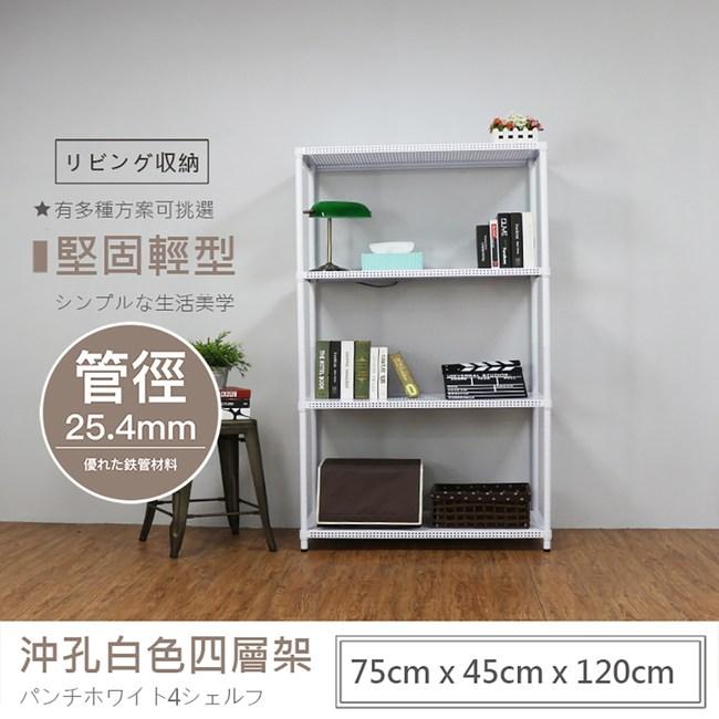 【探索生活】 75X45X120公分 荷重型烤漆白沖孔四層鐵板層架