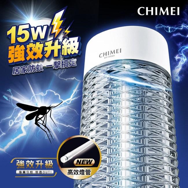 【CHIMEI奇美】15W強效電擊捕蚊燈 MT-15T0E0