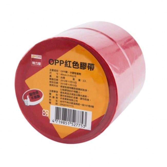 very超值OPP紅色膠帶2R48mm*45公尺