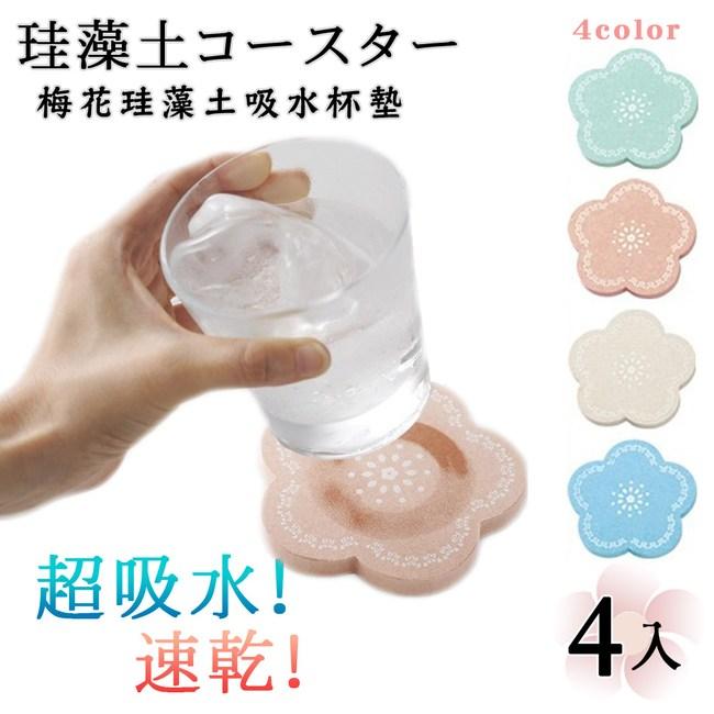【梅花繽紛】可愛梅花造型 珪藻土吸水杯墊 肥皂墊 吸水墊 盒裝-4入(顏色隨機)