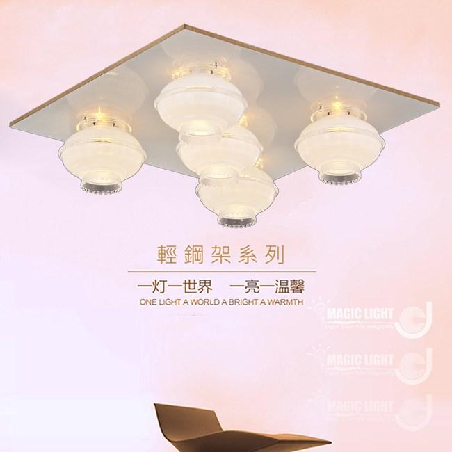 【光的魔法師 Magic Light】玉荷 美術型輕鋼架燈具 (五燈)