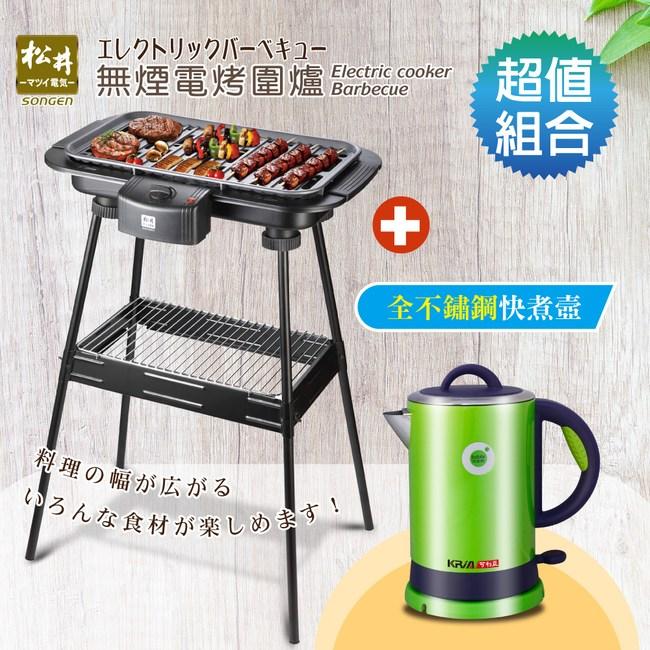 SONGEN松井 無煙電烤盤KR-160HS(烤肉爐+快煮壺超值組合)