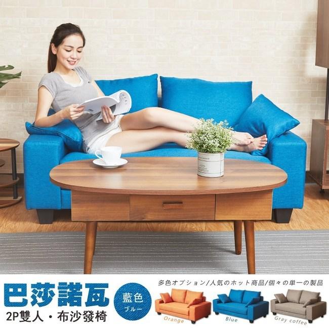 【班尼斯】日本熱賣‧Bossa Nova巴莎諾瓦雙人布沙發-藍色