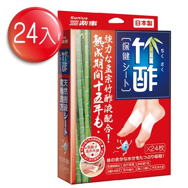 <日本正宗>竹酢保健貼布(24入)