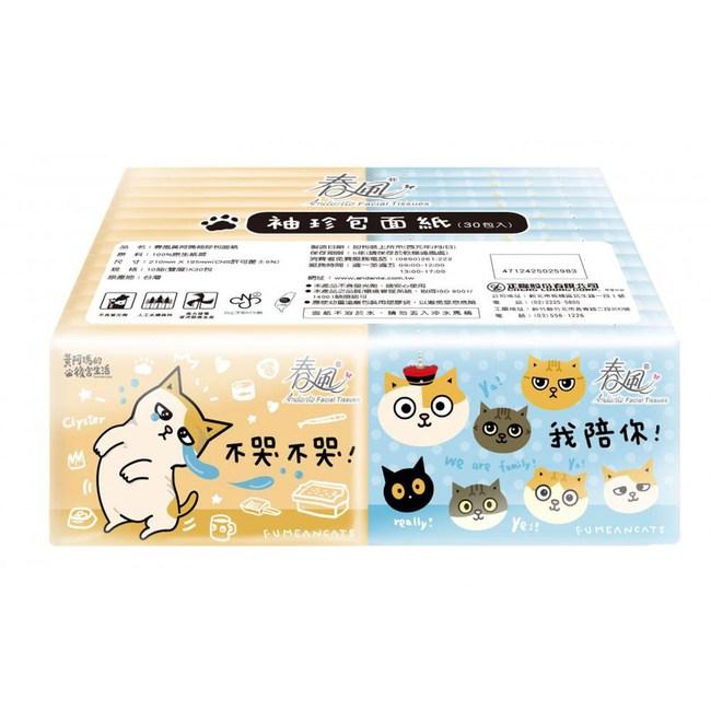【春風】黃阿瑪卡通版袖珍包面紙10抽X30包x4串